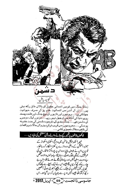 Free download Dushman novel by Tanveer Riaz pdf