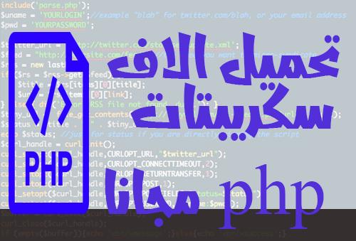 موقع للحصول على سكريبتات php مجانا لجميع البانلات شرعيا