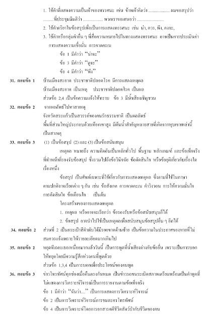 ข้อ 31-36