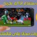 تطبيق لمشاهدة القنوات العربية و العالمية beIN sports وبدون اي انقطاع جديد جداا لن استطيع الاستغناء عنه ابدا