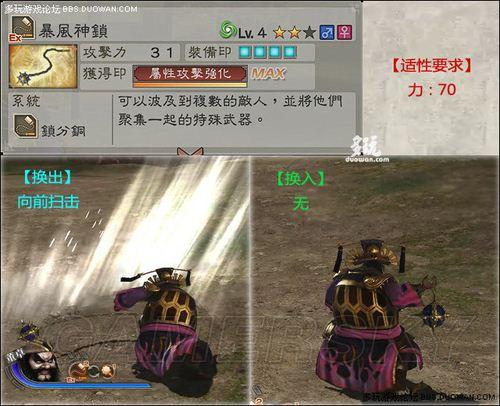 《真三國無雙6》全武器適性要求及換武攻擊詳細圖解 | 娛樂計程車