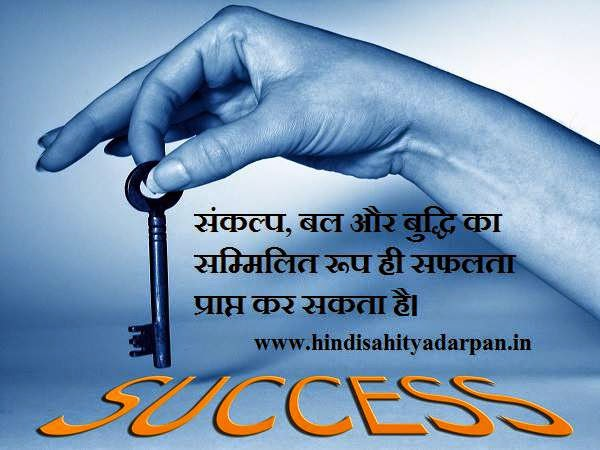 key to success hindi story, story about achieving success