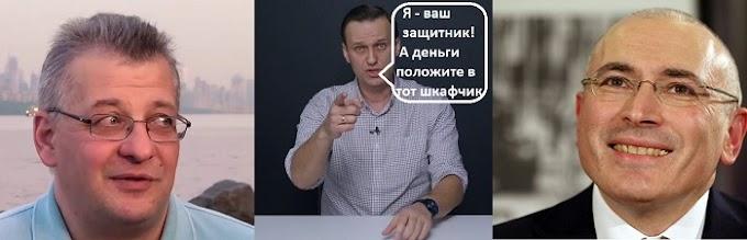 «Скважинную жидкость» Ходорковского защитит Навальный
