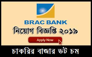 Brac Bank Job Circular 2020 । ব্র্যাক ব্যাংকে নিয়োগ বিজ্ঞপ্তি ২০২০ - চাকরির বাজার chakrir  bazar