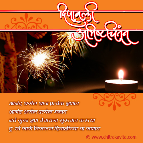 October 2017 happy diwali wishes quotes gifs images latest diwali 2017 wishes in marathi images m4hsunfo Gallery