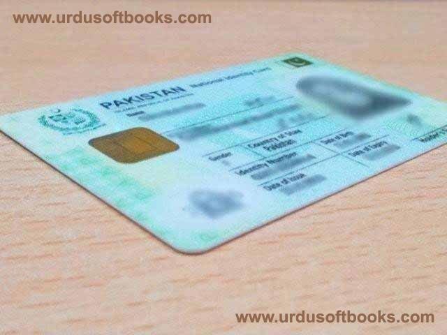 Nadra Master Card