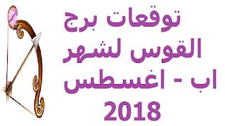 توقعات برج القوس لشهر اب - اغسطس 2018