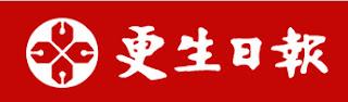 http://milkhu.blogspot.tw/search/label/%E3%80%90%E6%9B%B4%E7%94%9F%E6%97%A5%E5%A0%B1%EF%BD%9C%E5%9B%9B%E6%96%B9%E6%96%87%E5%AD%B8%E3%80%91
