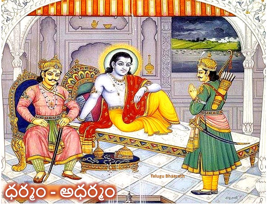 Dharmam vs Adharmam