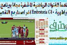 مشاهدة القنوات الرياضية المشفرة مجاناً ببرنامج الإمبراطورية Embratoria G10 اخر اصدار مع التفعيل