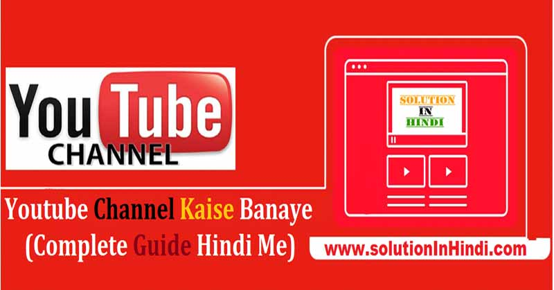 youtube channel kaise banaye step by step guide in hindi