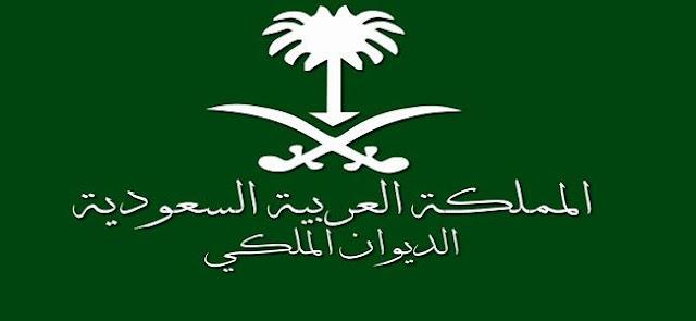 أمر ملكى عاجل ..من خادم الحرمين الشريفين الملك سلمان بن عبد العزيز الآن