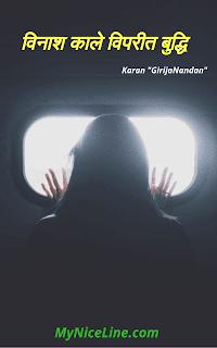 विनाश काले विपरीत बुद्धि पर प्रेरणादायक कहानी, पूरा श्लोक, अर्थ व उद्धरण | destruction black wrong-headed on short story, quote, meaning and full shlok in hindi