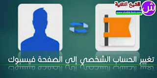 تغيير حسابك الشخصي إلى الصفحة في فيسبوك