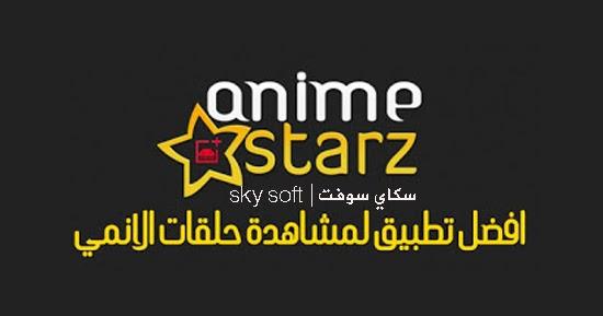 تحميل تطبيق انمي استارز anime starz لمشاهدة افلام الكرتون وحلقات الانمي المترجمة للاندرويد | sky soft