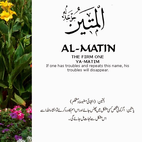 The 99 Beautiful Names of Allah with Urdu and English