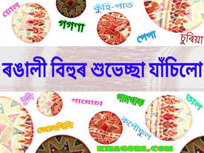 rongali bihu images 2018