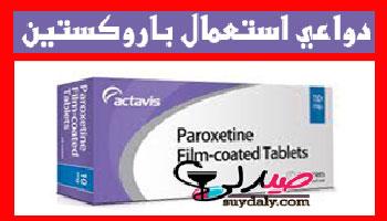 دواعي استعمال باروكستين paroxetine 20 mg لعلاج الاكتئاب