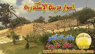 أسوار مدينة الأسكندرية