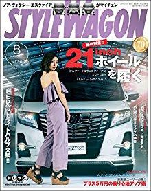STYLE WAGON (スタイル ワゴン) 2017年08月号