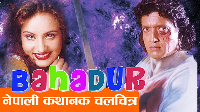 Nepali Movie – Bahadur