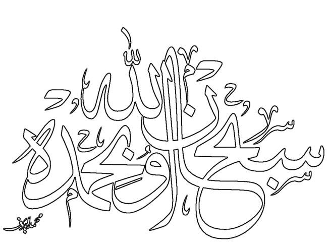 Gambar Mewarnai Kaligrafi - 3