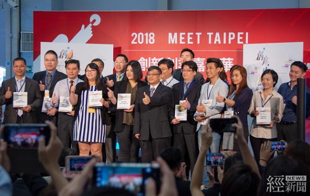 2018 Meet Taipei嘉年華 看見台灣創新能量