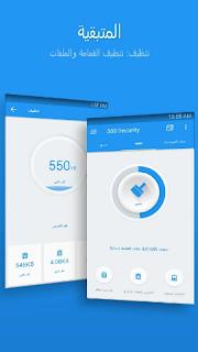 تنزيل تطبيق 360 Security