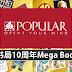 柔佛Danga City Mall!大众书局10周年Mega Bookfair ! 超级促销,送现金礼券