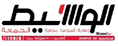 وسيط الأسكندرية عدد الجمعة 20 يوليو 2018 م