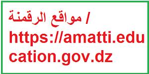 مواقع الرقمنة / https://amatti.education.gov.dz
