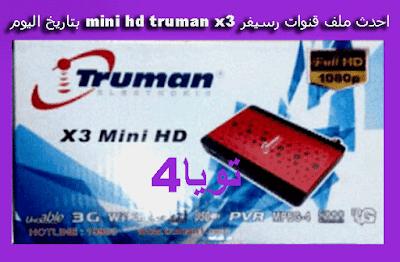 احدث ملف قنوات رسيفر truman x3 mini hd بتاريخ اليوم