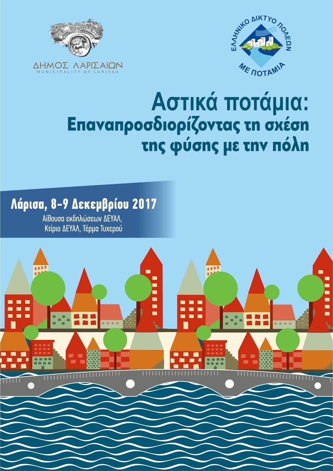 Συνεχίζεται η δράση του Δικτύου Πόλεων με Ποτάμια - Διήμερο συνέδριο στη Λάρισα
