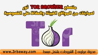 متصفح Tor Browser  ثور لحمايتك من المواقع الخبيثة والحفاظ على الخصوصية