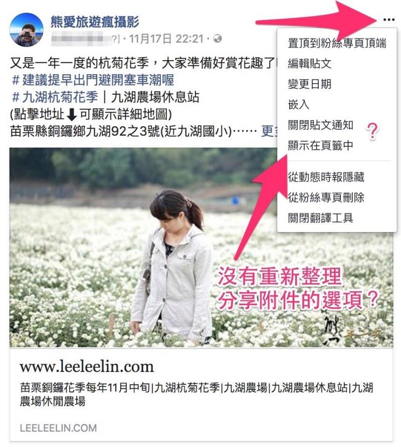 FB粉絲團分享連結文章標題顯示成網址之解決方式|Facebook粉絲團連結標題無法正確顯示之解決方法