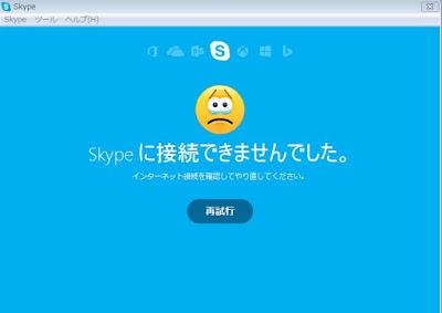 skypeに接続できない?