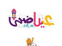 صور عيد الاضحى 2021 اجمل الصور لعيد الاضحى المبارك
