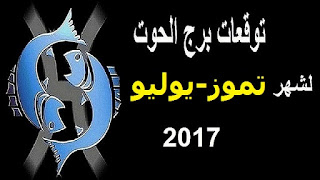 توقعات برج الحوت لشهر تموز- يوليو 2017