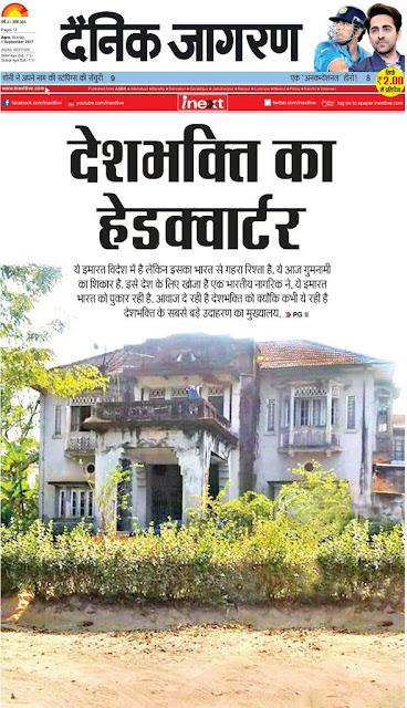 Dainik Jagran INEXT launches Campaign to Save 'Deshbhakti Ka Headquarter'