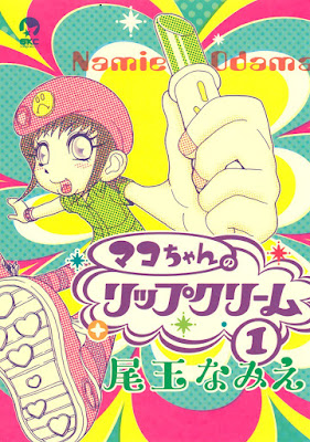 マコちゃんのリップクリーム 第01巻 raw zip dl