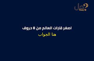 اصغر قارات العالم من 8 حروف فطحل