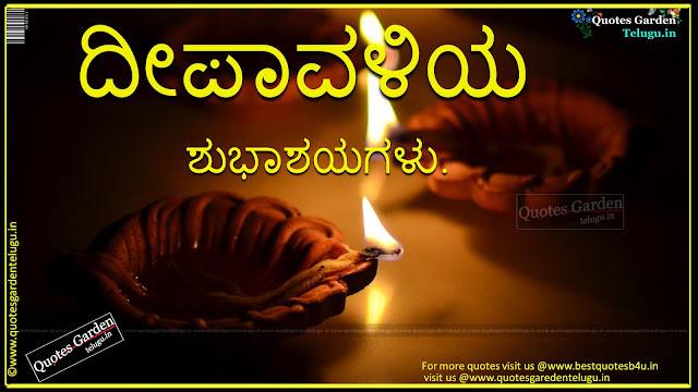 Best Diwali Greetings Quotes Wallpapers in Kannada