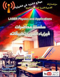 تحميل سلسلة محاضرات فيزياء الليزر وتطبيقاته pdf . د. حازم فلاح سكيك