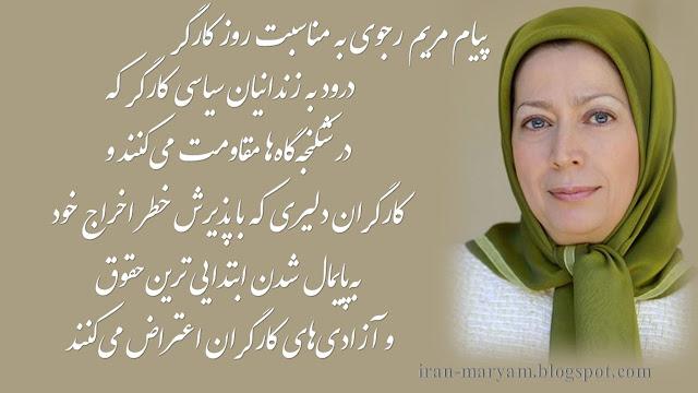 ايران- پیام مریم رجوی به مناسبت روزجهانی کارگر- اول مه ۲۰۱۶11ارديبهشت,1395