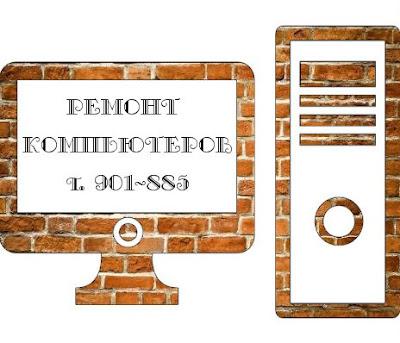 Ремонт компьютеров в Калининграде