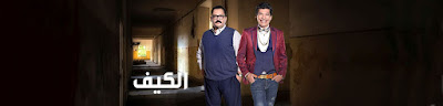 مواعيد عرض واعادة مسلسل الكيف في رمضان 2016