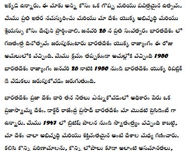 Republic Day Speech in Telugu 2019 – 26 January Telugu Speech