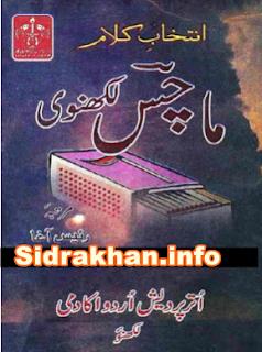 Intekhab-e-Kalam Machis Lakhnawi