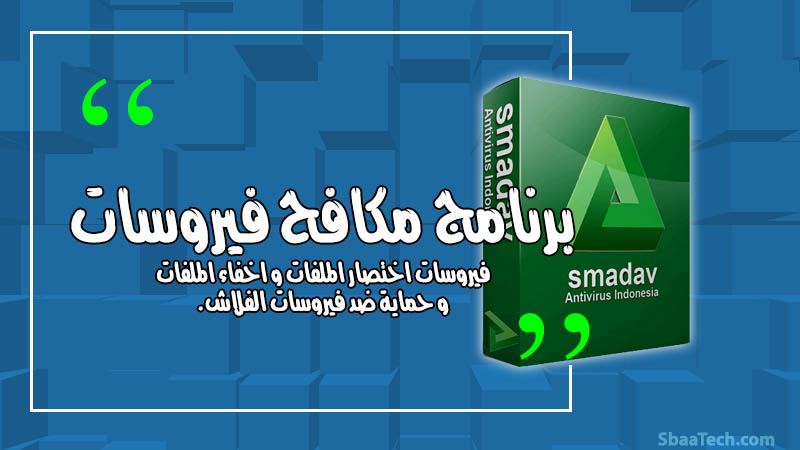 352041fba تحميل برنامج Samda سماداف لإزالة فيروسات اختصار الملفات و اظهار ...
