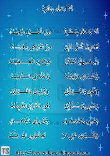 Teks Sholawat Ala Yallah Binadhroh